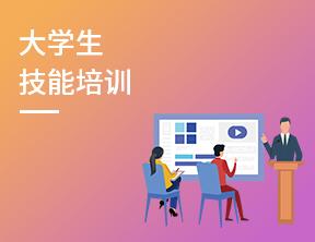 重庆大学生技能培训