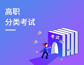 重庆高职分类考试