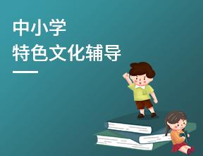 重庆中小学特色文化辅导