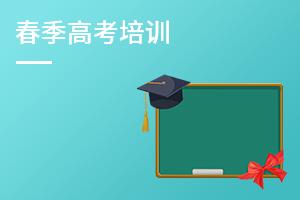 重庆春季高考培训