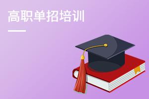 重庆高职单招培训