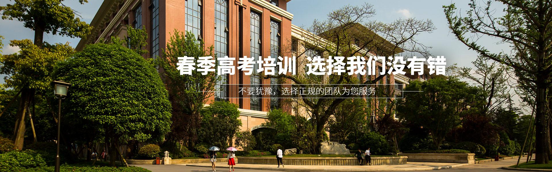 重庆春季高考